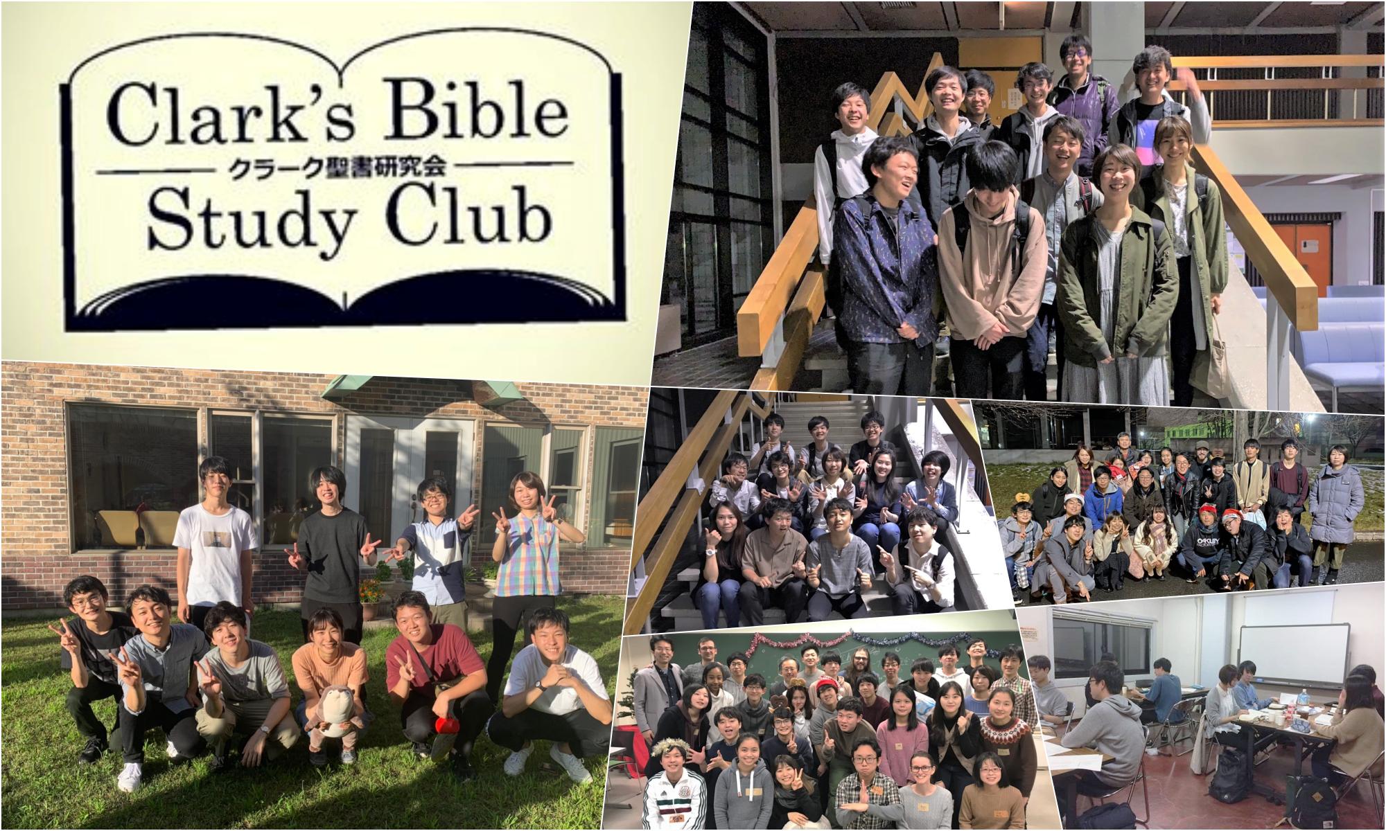 クラーク聖書研究会