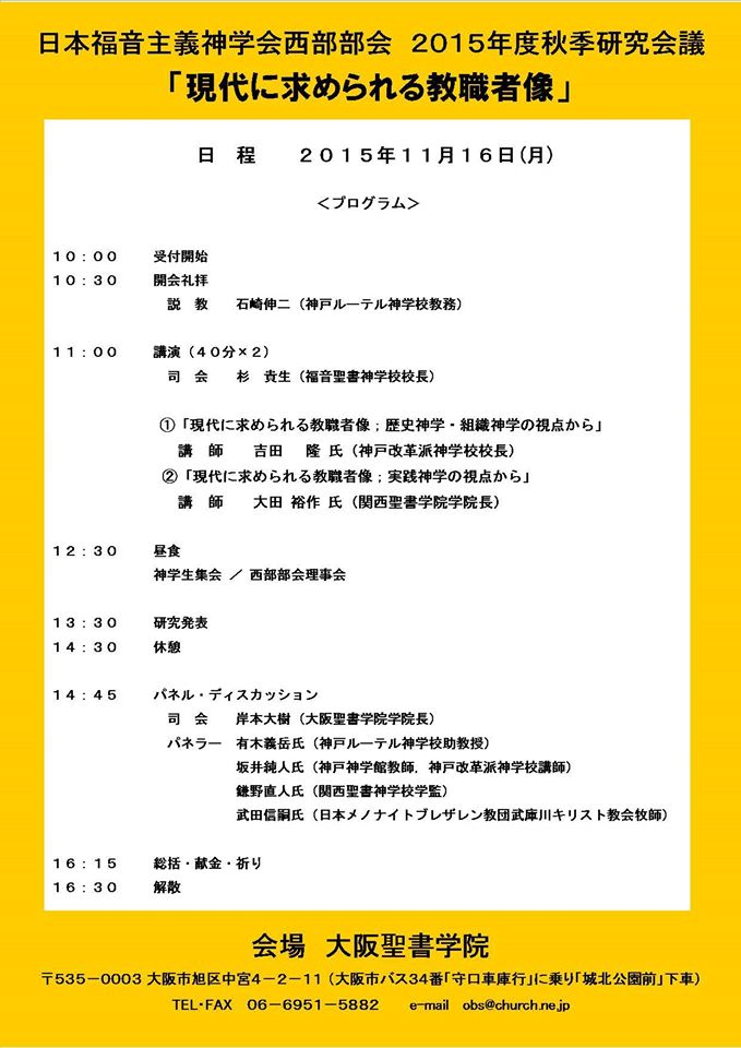 2015福音主義神学会秋季研究会議