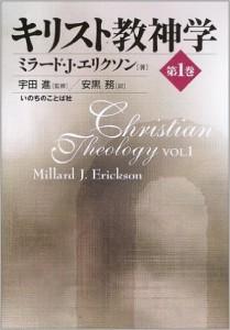 エリクソン「キリスト教神学」