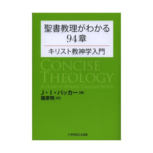 講師の訳書「聖書教理がわかる94章」