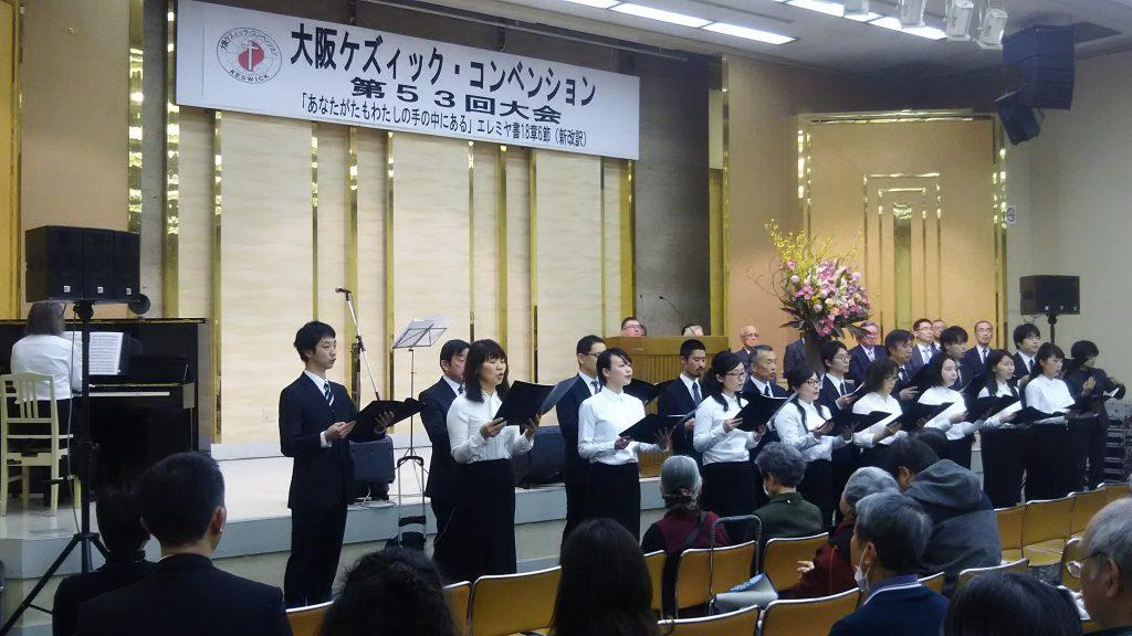 第53回大阪ケズウィックコンベンション
