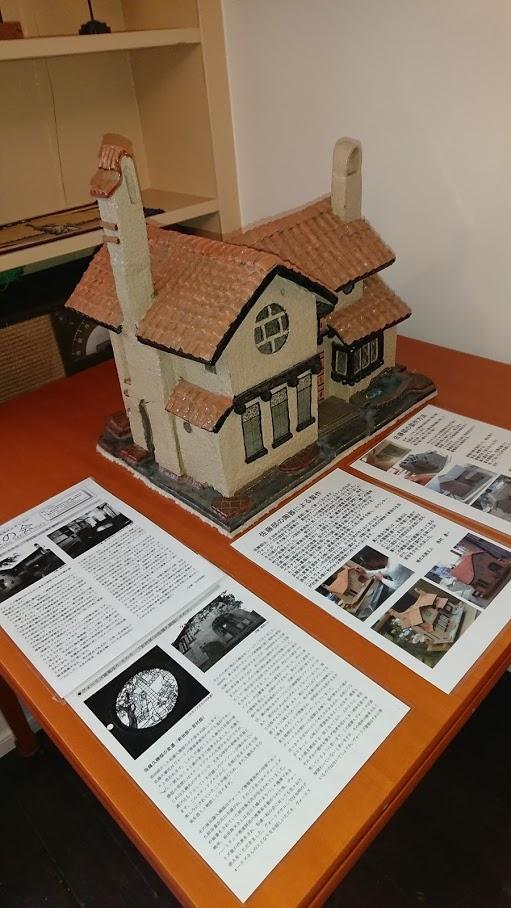 ウォーターハウスの模型