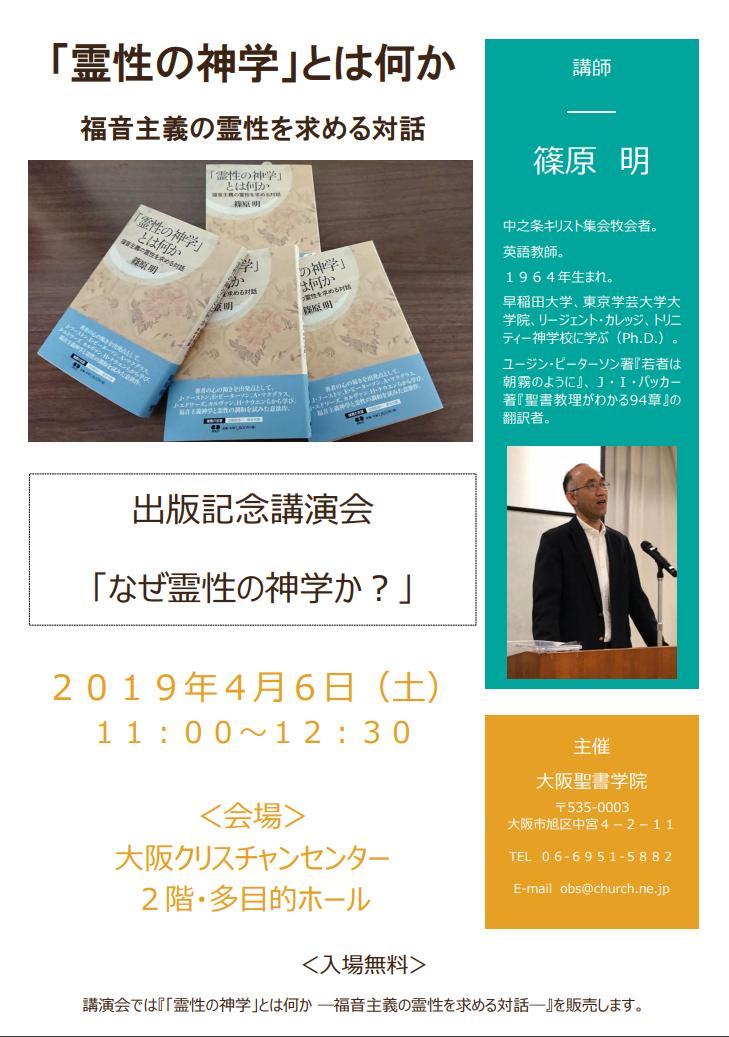 20190406篠原明氏講演会