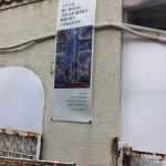 壁面に飾られているバナーにヨハネより引用があります